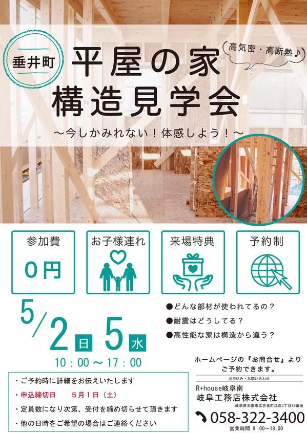 「平屋の家」構造見学会