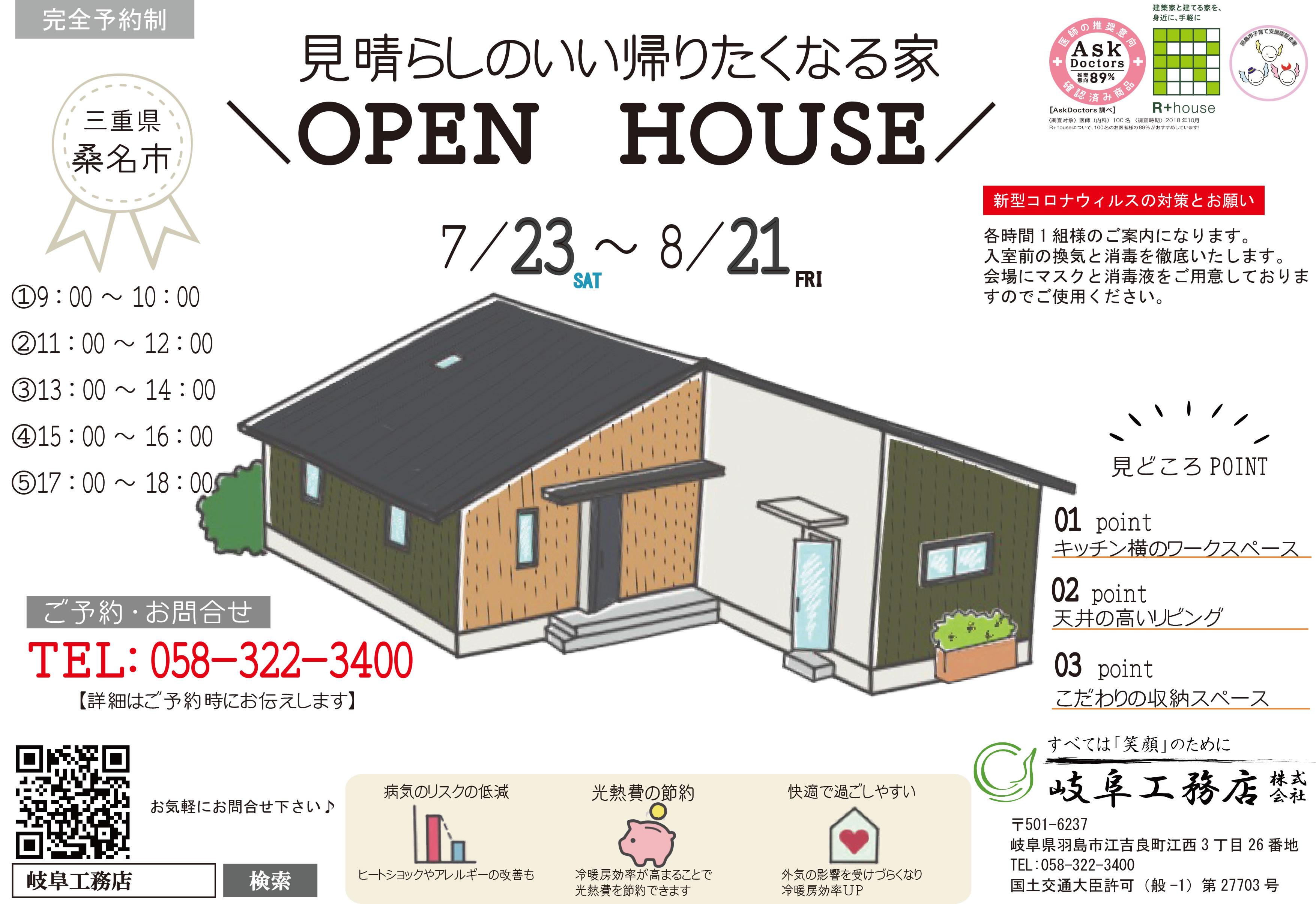 カフェ風の素敵な平屋のオープンハウス開催(桑名市)